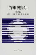 刑事訴訟法 第3版 (有斐閣Sシリーズ)