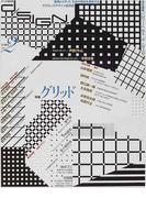 季刊d/SIGN 事態とメディア、生命の現在を透析するグラフィックデザイン批評誌 No.2 特集グリッド