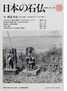 日本の石仏 No.101(2002春) 特集−−頼富本宏「石仏と密教」