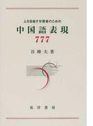 中国語表現777 上を目指す学習者のための