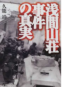 浅間山荘事件の真実 (河出文庫)(河出文庫)
