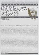 研究開発人材のマネジメント (慶応義塾大学産業研究所叢書)
