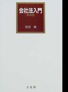 会社法入門 第8版