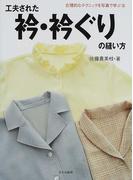 工夫された衿・衿ぐりの縫い方 (合理的なテクニックを写真で学ぶ)