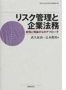 リスク管理と企業法務 実務と理論からのアプローチ (竜谷大学社会科学研究所叢書)