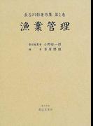 長谷川彰著作集 第1巻 漁業管理