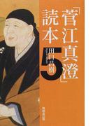 「菅江真澄」読本 5