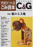 C&G 市民がつくるごみ読本 第6号(2002) 特集悩める大地