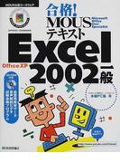 合格!MOUSテキストExcel 2002一般 Office XP (MOUS公認コースウェア)