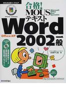合格!MOUSテキストWord 2002一般 Office XP (MOUS公認コースウェア)