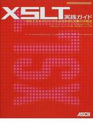 XSLT実践ガイド XSLTスタイルシートによるXML文書の活用法 (Web master series)