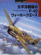 太平洋戦線のP−40ウォーホークエース (オスプレイ・ミリタリー・シリーズ 世界の戦闘機エース)