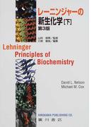 レーニンジャーの新生化学 第3版 下