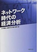 ネットワーク時代の経済分析