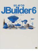 はじめてのJBuilder6
