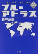 ブルーアトラス 世界地図 増補新訂第3版