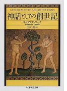神話としての創世記 (ちくま学芸文庫)(ちくま学芸文庫)
