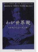 わが世界観 (ちくま学芸文庫)(ちくま学芸文庫)