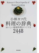 小林カツ代料理の辞典 おいしい家庭料理のつくり方2448レシピ