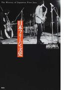 日本フリージャズ史