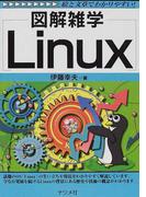 Linux (図解雑学)