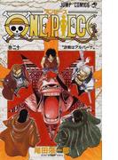 ONE PIECE 巻20 決戦はアルバーナ (ジャンプ・コミックス)(ジャンプコミックス)