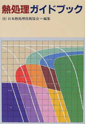 熱処理ガイドブック 全面改訂版