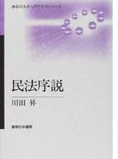 民法序説 (神奈川大学入門テキストシリーズ)