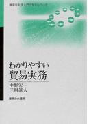 わかりやすい貿易実務 (神奈川大学入門テキストシリーズ)