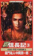 覇信長記 3 京洛炎上 (ワニの本 Wani novels)(ワニの本)