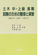 土木中・上級就職試験のための整理と演習 構造力学・水理学・土質力学 改訂版