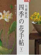 四季の花手帖 1 春から夏へ (別冊太陽)