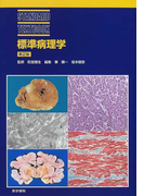 標準病理学 第2版 (Standard textbook)