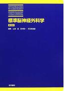 標準脳神経外科学 第9版 (Standard textbook)
