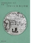 マローン日本と中国 (新異国叢書)