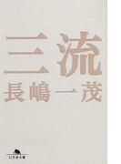 三流 (幻冬舎文庫)(幻冬舎文庫)