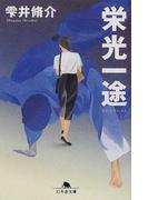 栄光一途 (幻冬舎文庫)(幻冬舎文庫)
