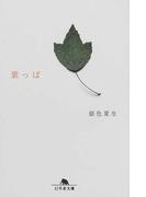 葉っぱ (幻冬舎文庫)(幻冬舎文庫)