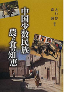 中国少数民族農と食の知恵
