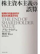 株主資本主義の誤算 短期の利益追求が会社を衰退させる