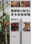 熱帯林の保全と非木材林産物 森を生かす知恵を探る