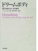 ドリームボディ 自己を明らかにする身体