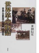 世界革命物語 世界主要国の革命の過程