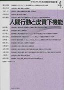 セラピストのための基礎研究論文集 4 人間行動と皮質下機能