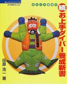 おタハラ部長のお上手ダイバー養成新書 続 (楽しいダイビングシリーズ)