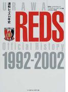 浦和レッズ10年史 Urawa Reds official history 1992−2002