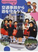 安全な学校生活を考える本 4 交通事故から命を守ろう 1 歩行・乗り物