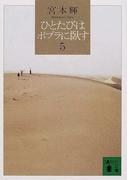 ひとたびはポプラに臥す 5 (講談社文庫)(講談社文庫)