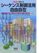 絵ときシーケンス制御活用自由自在 シーケンス制御の基礎から実用設備までを図解した実務入門書 改訂新版