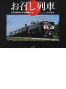 お召し列車 EF5861とその仲間たち